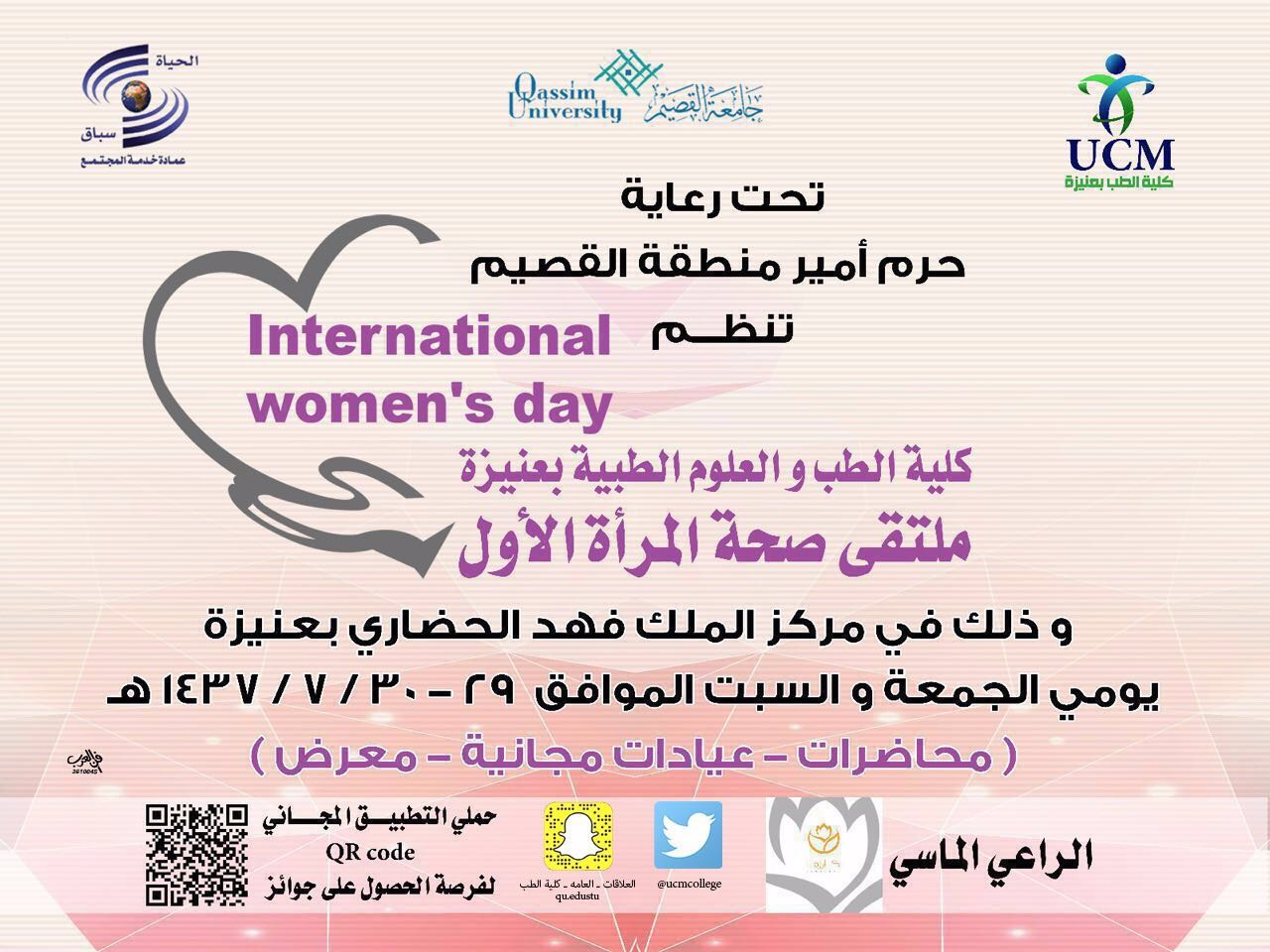 دعوة مجمع السلام الطبي لملتقى صحة المرأة الاول